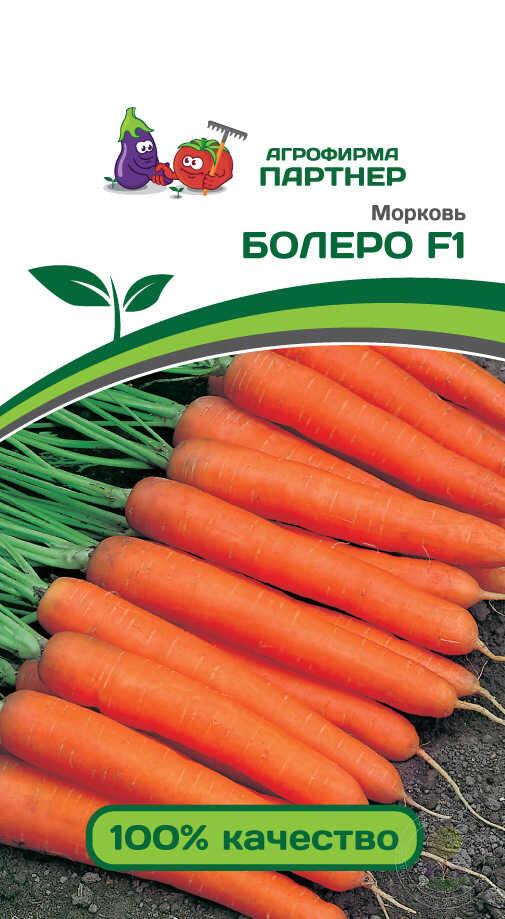 Морковь Болеро F1 ()